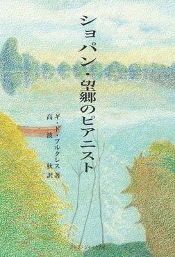 ショパン・望郷のピアニスト-電子書籍
