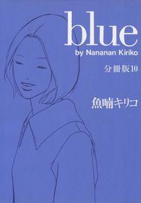 blue 分冊版(10)