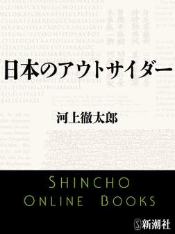 日本のアウトサイダー-電子書籍