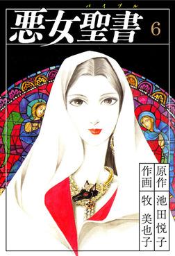 悪女聖書(6)-電子書籍
