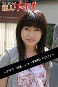 tokyo素人ゲッチュ!~ナツキ(22歳・ショップ店員)PARTI~