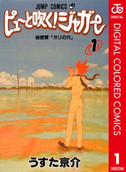 ピューと吹く!ジャガー カラー版 1-電子書籍
