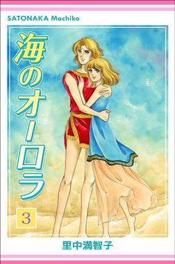 海のオーロラ 3巻-電子書籍