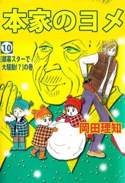 本家のヨメ(10)-電子書籍