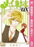メイちゃんの執事DX【期間限定無料】(マーガレットコミックスDIGITAL)