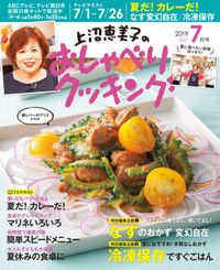 上沼恵美子のおしゃべりクッキング2019年7月号