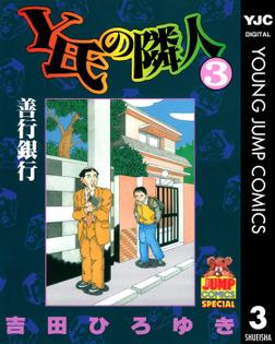 Y氏の隣人 3-電子書籍