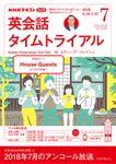 NHKラジオ 英会話タイムトライアル 2020年7月号