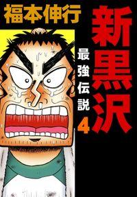 新黒沢 最強伝説 4