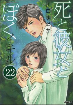 死と彼女とぼく イキル(分冊版) 【第22話】-電子書籍