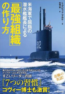 米海軍で屈指の潜水艦艦長による「最強組織」の作り方-電子書籍