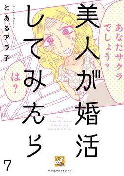 美人が婚活してみたら【分冊版】7-電子書籍