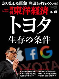 週刊東洋経済 2018年3月10日号-電子書籍