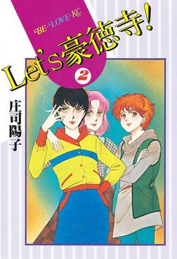 Let's豪徳寺!(2)-電子書籍