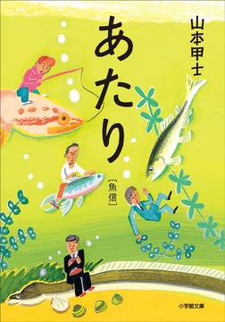 あたり 魚信-電子書籍
