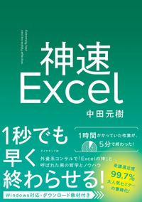 神速Excel(ダイヤモンド社)