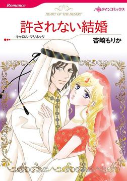 許されない結婚-電子書籍
