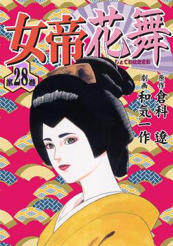 女帝花舞28-電子書籍