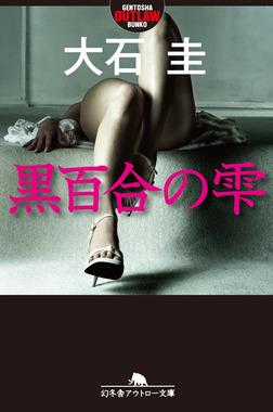 黒百合の雫-電子書籍