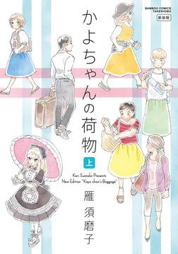 かよちゃんの荷物 新装版 上-電子書籍