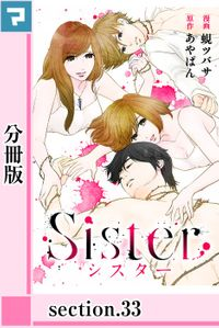 Sister【分冊版】section.33