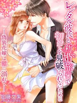 レンタル彼氏と新婚旅行で初めてを見破られないために~偽装花嫁は恋に溺れて~-電子書籍