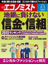 週刊エコノミスト (シュウカンエコノミスト) 2019年02月05日号