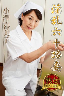 【熟女のおもてなし】淫乱六十路妻 小澤喜美子-電子書籍