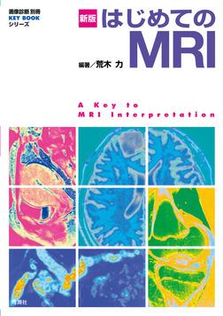 新版 はじめてのMRI-電子書籍