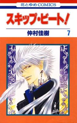 スキップ・ビート! 7巻-電子書籍