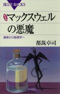 新装版 マックスウェルの悪魔 : 確率から物理学へ