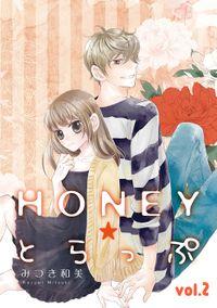 HONEY☆とらっぷ【分冊版】 2話