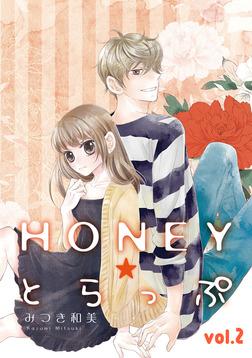 HONEY☆とらっぷ【分冊版】 2話-電子書籍
