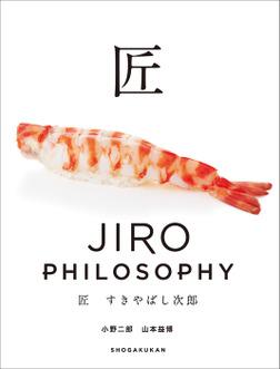 匠 すきやばし次郎~JIRO PHILOSOPHY~-電子書籍