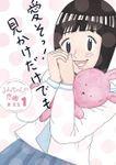 るみちゃんの恋鰹(1)【期間限定 無料お試し版】