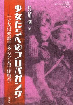 少女たちへのプロパガンダ : 「少女倶楽部」とアジア太平洋戦争-電子書籍