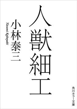 人獣細工-電子書籍