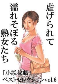 虐げられて濡れそぼる熟女たち-「小説秘戯」ベストセレクションvol.6