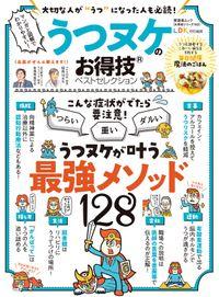 晋遊舎ムック お得技シリーズ182 うつヌケのお得技ベストセレクション