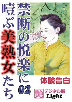 禁断の悦楽に噎ぶ美熟女たち02-電子書籍