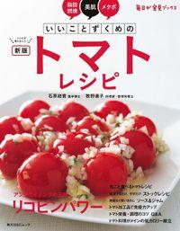 新版いいことずくめの トマトレシピ