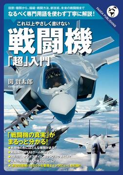 これ以上やさしく書けない 戦闘機「超」入門-電子書籍