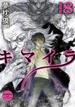 キマイラ8 鳳凰変-電子書籍
