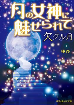 月の女神に魅せられて 欠クル月-電子書籍