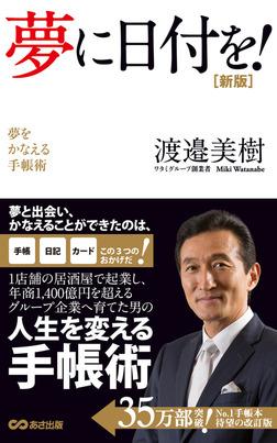 夢に日付を!(あさ出版電子書籍)-電子書籍