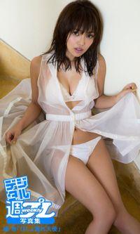 <デジタル週プレ写真集> 橘希「びしょ濡れ天使」