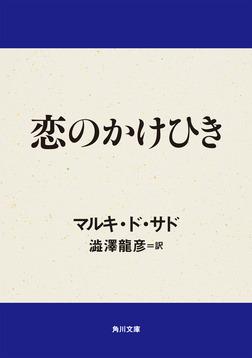 恋のかけひき-電子書籍