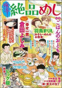 俺流!絶品めしごはんのおとも Vol.8