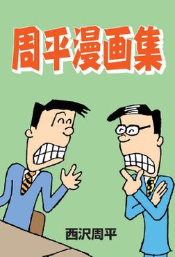 周平漫画集 1巻-電子書籍
