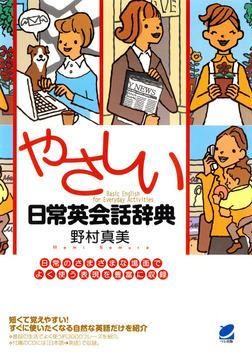やさしい日常英会話辞典(CDなしバージョン)-電子書籍